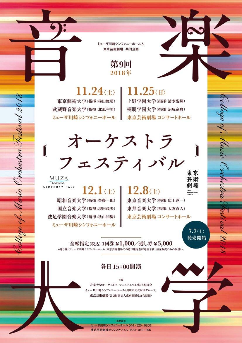 2018年12月8日(土) 第9回音楽大学オーケストラ・フェスティバル2018
