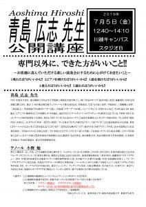 【公開講座】2019年7月5日(金) 青島広志先生公開講座