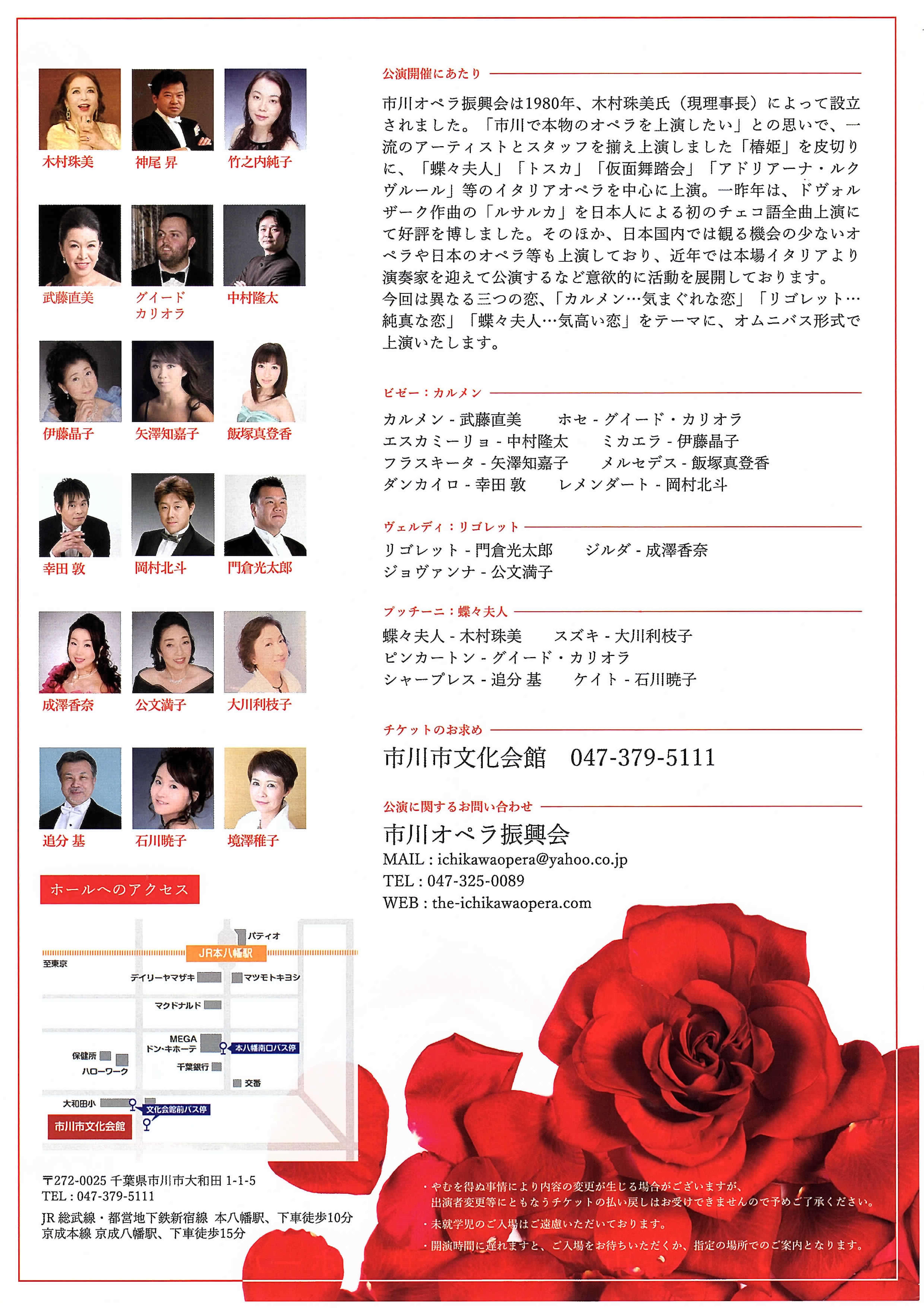 2018年9月30日(日) オペラ・オムニバス カルメン‐リゴレット-蝶々夫人 花と散った三つの恋