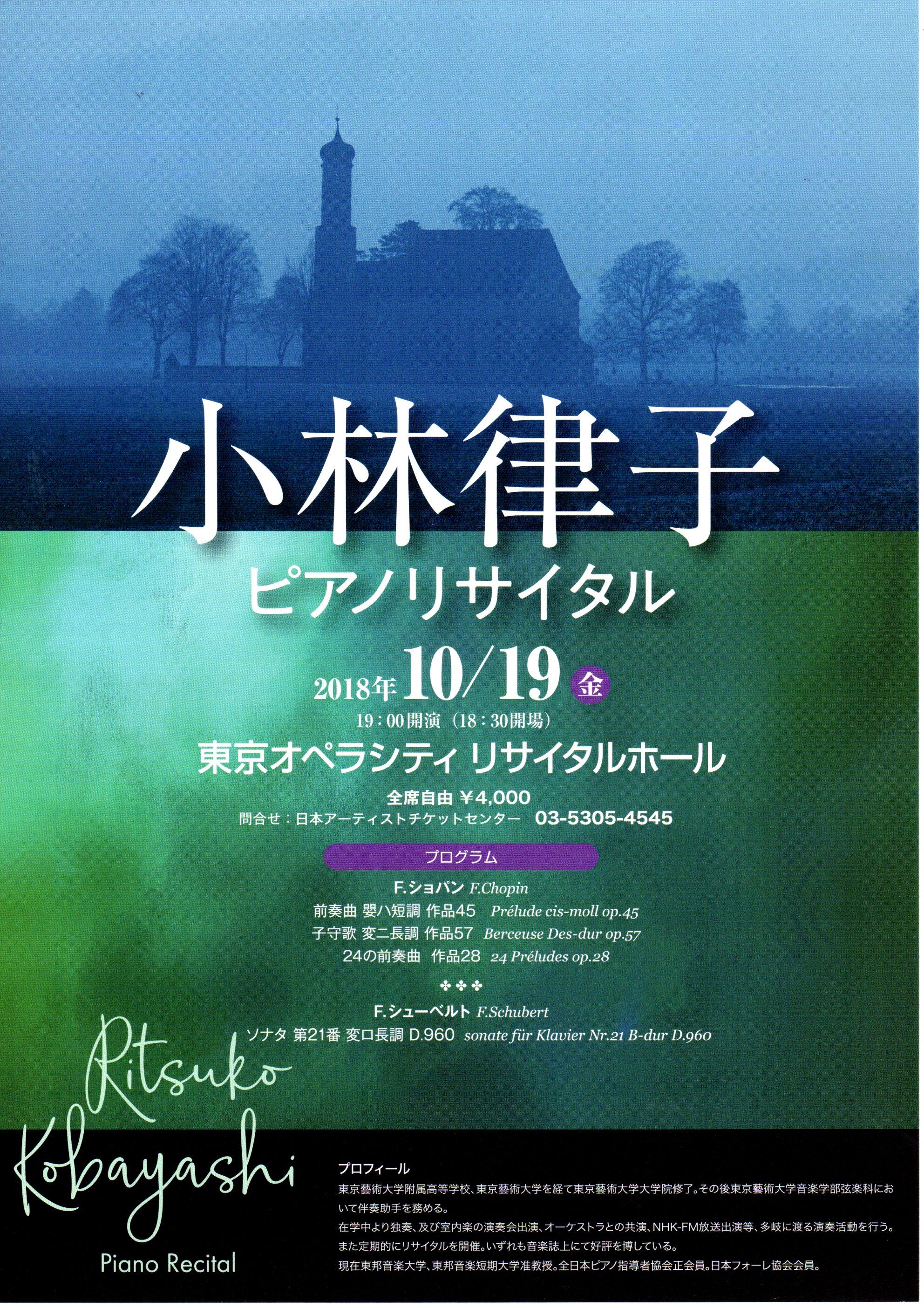 2018年10月19日(金) 小林律子 ピアノリサイタル