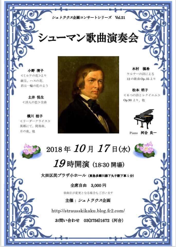 2018年10月17日(水) シューマン歌曲演奏会