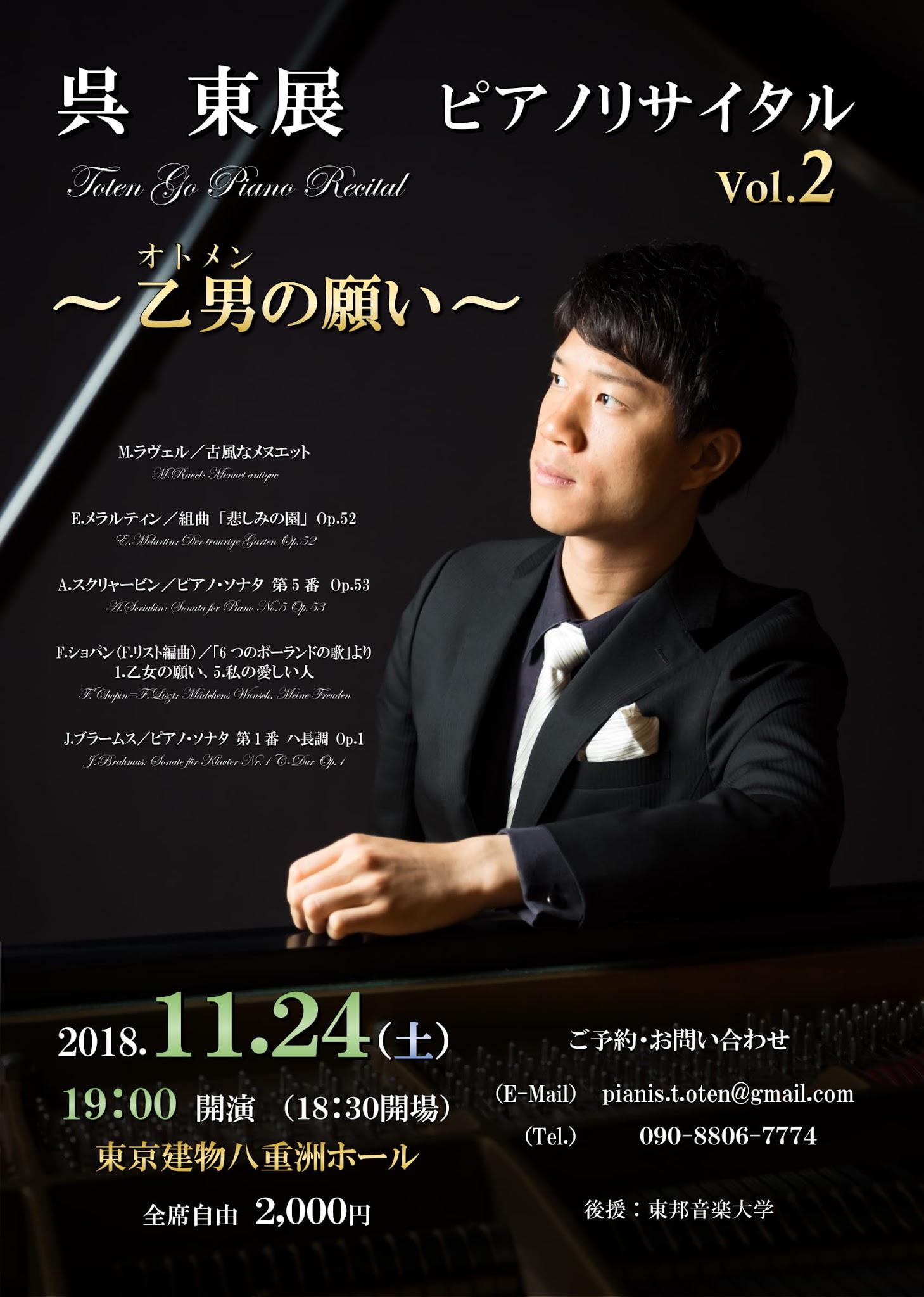 2018年11月24日(土) 呉 東展 ピアノリサイタル Vol.2