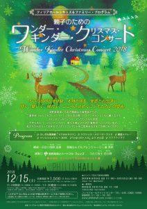 2018年12月15日(土) 親子のためのワンダー・キンダー・クリスマス・コンサート2018