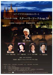2019年5月19日(日) コア・アプラウス2019コンサート