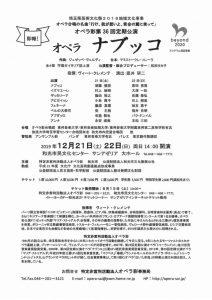 2019年12月21日(土)・22日(日) オペラ彩第36回定期公演 オペラ「ナブッコ」
