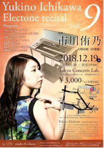 2018年12月19日(水) Yukino Ichikawa Electone recital vol.9