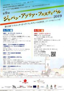 2019年6月15日(土)・16(日) 第9回ジャパン・アプリア・フェスティバル2019