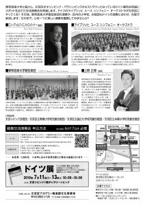 2019年7月13日(土)  日本×ドイツ親善交流演奏会&ドイツ展