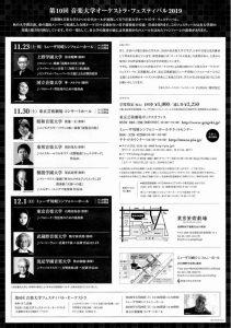2019年11月23日(土・祝)11月30日(土)12月1日(日) 第10回 音楽大学オーケストラ・フェスティバル2019