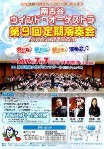 2019年7月7日(日)南古谷ウインド・オーケストラ 第9回定期演奏会