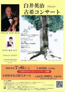 2019年7月6日(土) 白井英治 VIOLIN 古希コンサート