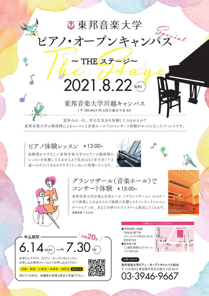 2021年8月22日(日) ピアノ・オープンキャンパス~THEステージ~