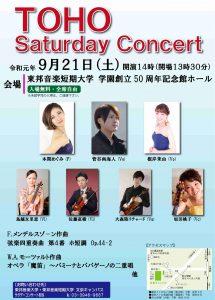 2019年9月21日(土)  TOHO Saturday Concert