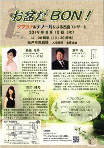 2019年8月15日(木)お盆だ BON! ソプラノ&テノールによる名曲コンサート