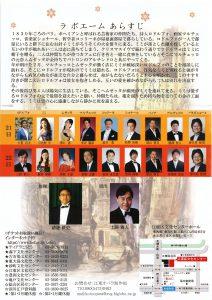 2019年9月21日(土)、22日(日) 第40回江東オペラ 歌劇「ラ ボエーム」