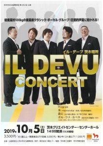 2019年10月5日(土) 茨木第242回公演  IL DEVUコンサート<茨木場所>