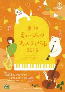 2019年10月13日(日)・10月14日(月・祝)東邦ミュージック・フェスティバル