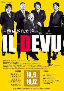 2019年10月9日(水)・10月12日(土) リサイタル~熟成された声~IL DEVU