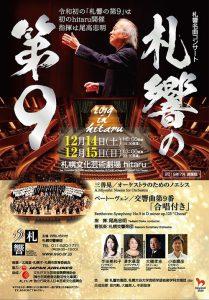 2019年12月14日(土)・12月15日(日)「札響の第9」2019 in hitaru