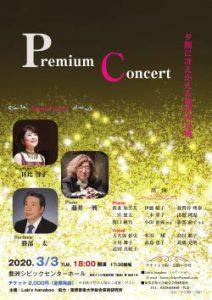 2020年3月3日(火)PremiumConcert 夕闇に冴えかえる旋律の春風