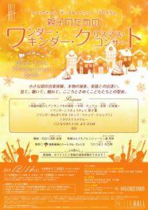 2019年12月14日(土)親子のためのワンダー・キンダー・クリスマス・コンサート2019