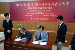 中国音楽学院協力協定締結