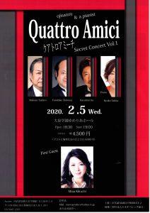 2020年2月5日(水)Quattro Amici(クアトロアミーチ)Secret Concert Vol.1