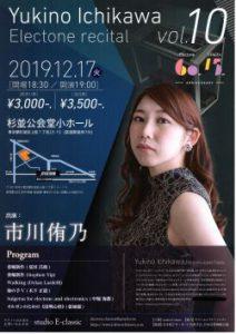 2019年12月17日(火) Yukino Ichikawa Electone recital