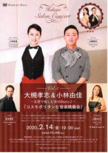 2020年 2月14日(金)大槻孝志&小林由佳~五感で愉しむ音のBistro♪~『コスモポリタンな音楽晩餐会』