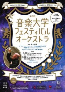 2020年 3月28日 (土)、3月29日 (日)<br>第9回 音楽大学フェスティバル・オーケストラ