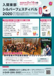 2020年2月15日(土) 入間東部シルバーフェスティバル2020