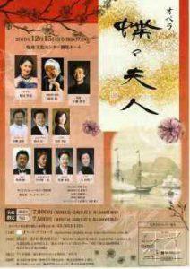 2019年12月15日(日) オペラ「蝶々夫人」
