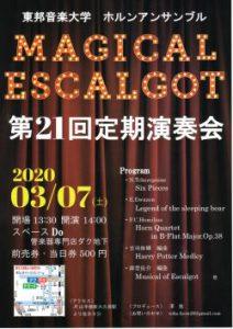 2020年3月7日(土) 第21回 東邦音楽大学ホルンアンサンブル第21回定期演奏会
