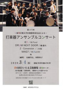2020年3月4日 (水)第27回 ~東邦音楽大学打楽器専攻有志による打楽器アンサンブルコンサート
