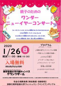 2020年1月26日(日) 親子のためのワンダーニューイヤーコンサート