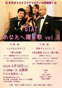 【公演中止】2020年4月18日(土) [ STAY あなたに贈る歌 Vol.3] 歌とピアノのコンサート