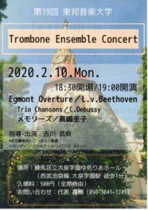 2020年2月10日(月)  第19回東邦音楽大学 Trombone Ensemble Concert