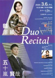 【公演中止】2020年3月6日(金) 鶴澤綾・五十嵐賢哉Duo Recital
