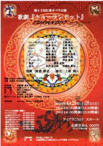 【公演中止】2020年4月25日(土)26日(日) 第42回江東オペラ公演 歌劇「トゥーランドット」