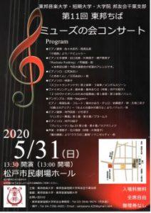 【公演中止】2020年5月31日(日) 第11回 東邦ちば ミューズの会コンサート