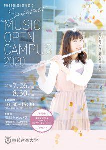7月26日(日)Summer Music オープンキャンパス