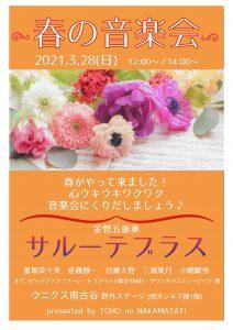 2021年3月28日(日) 春の音楽会