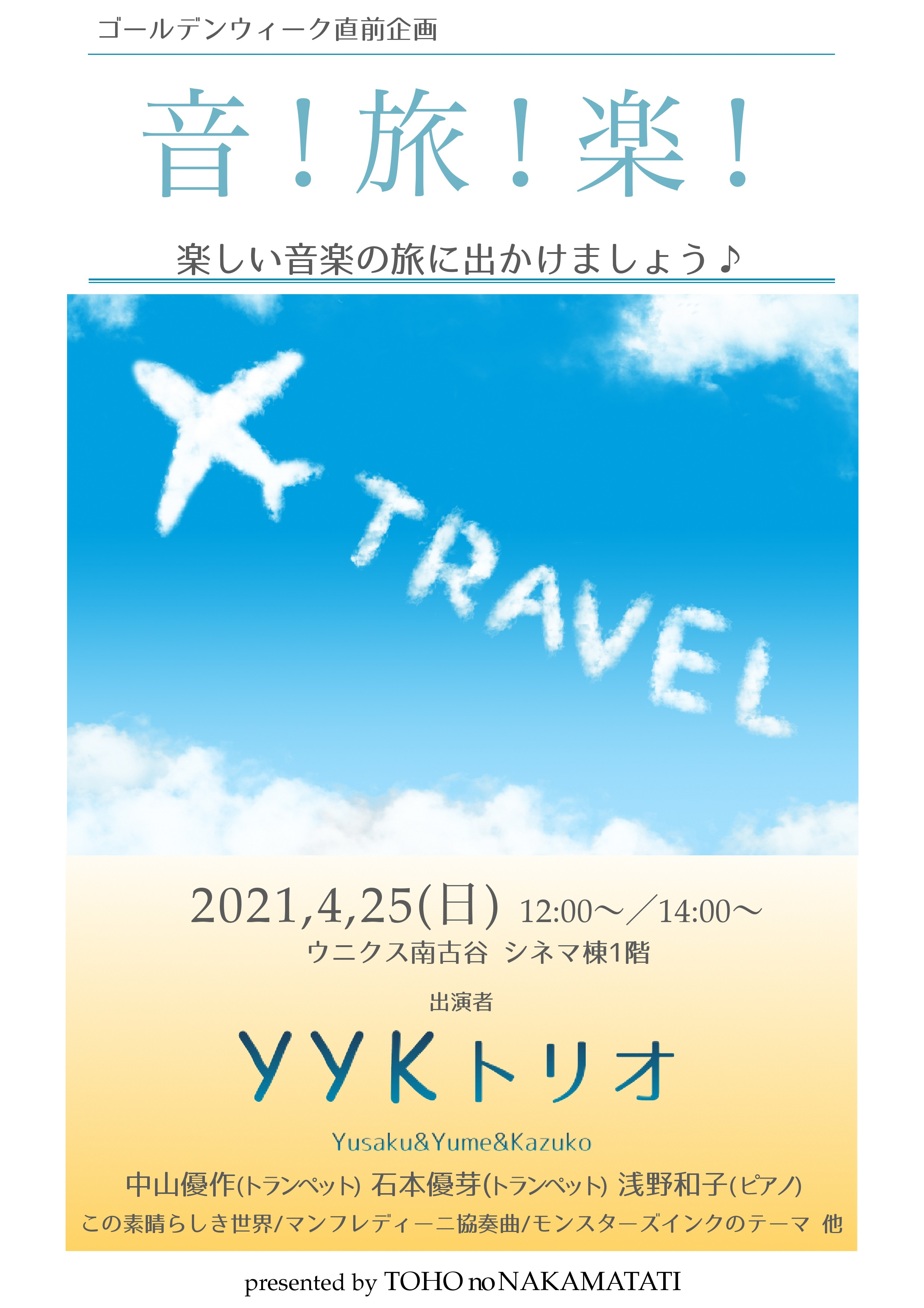 2021年4月25日(日) 音!旅!楽!楽しい音楽の旅に出かけましょう♪