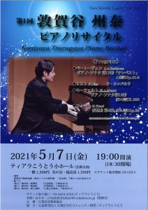 2021年5月7日 (金)第1回 敦賀谷 州泰 ピアノリサイタル