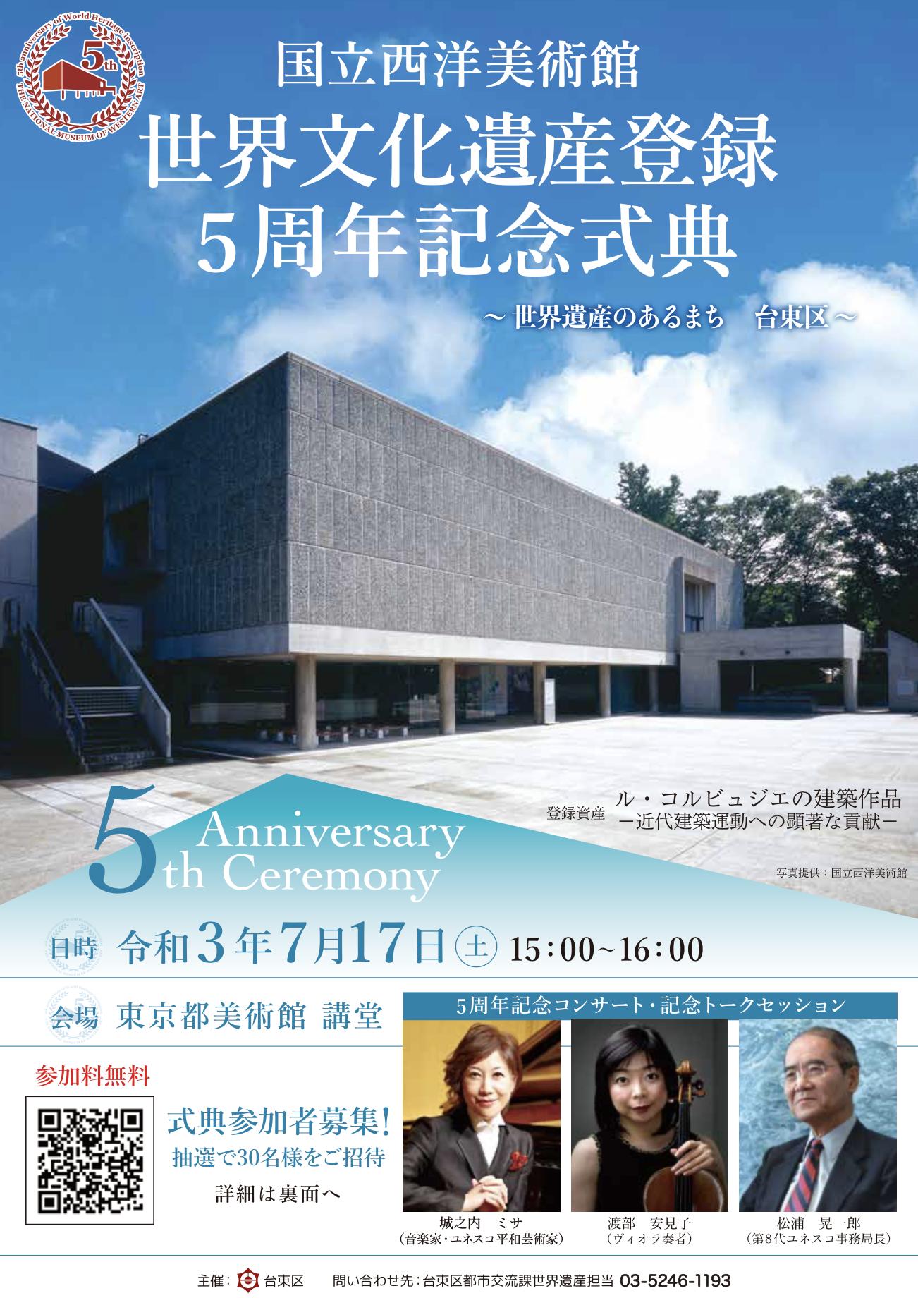 2021年7月17日(土) 国立西洋美術館 世界文化遺産登録 5周年記念式典~世界遺産のあるまち 台東区~