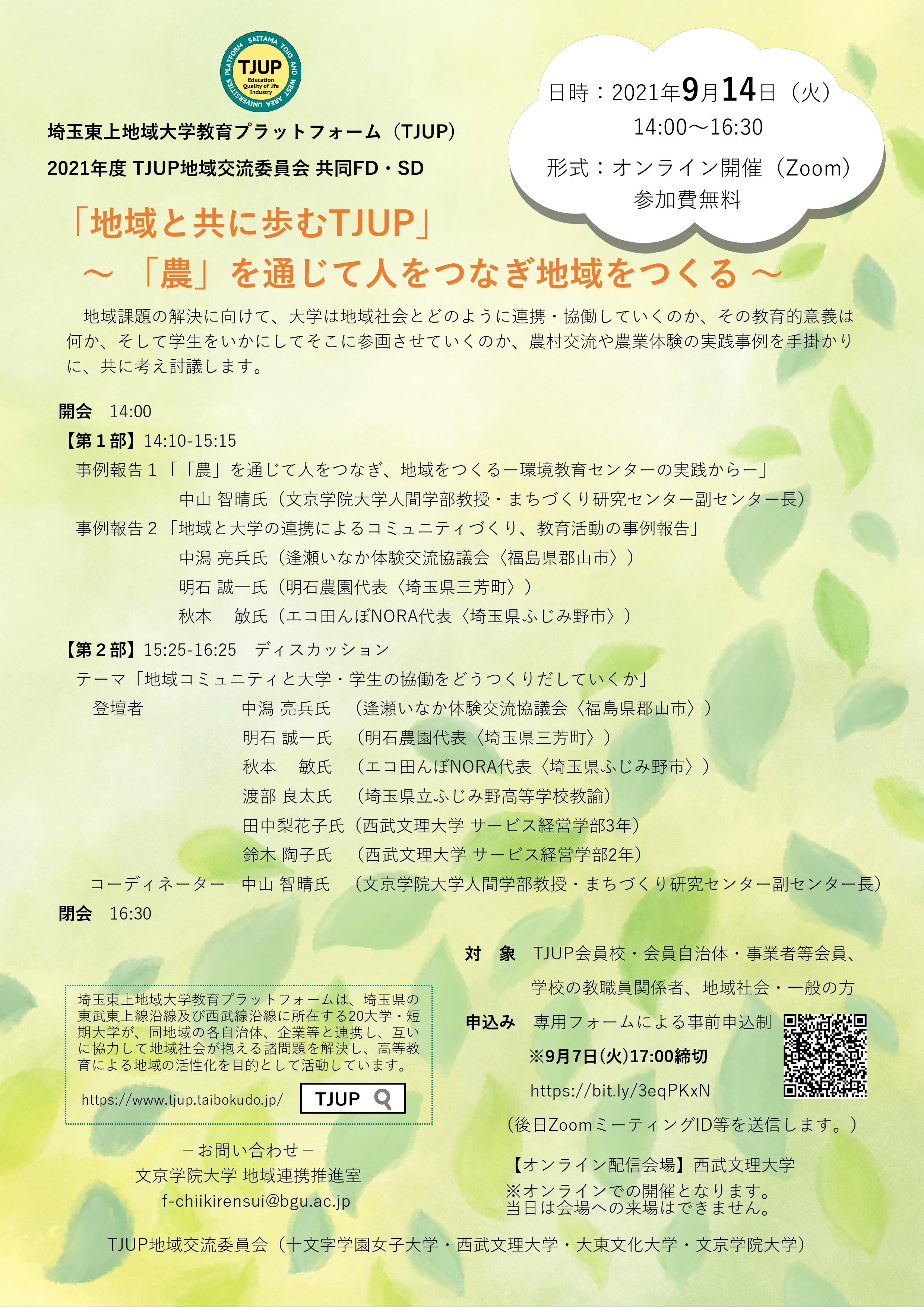 埼玉東上地域大学教育プラットフォーム(TJUP)主催事業