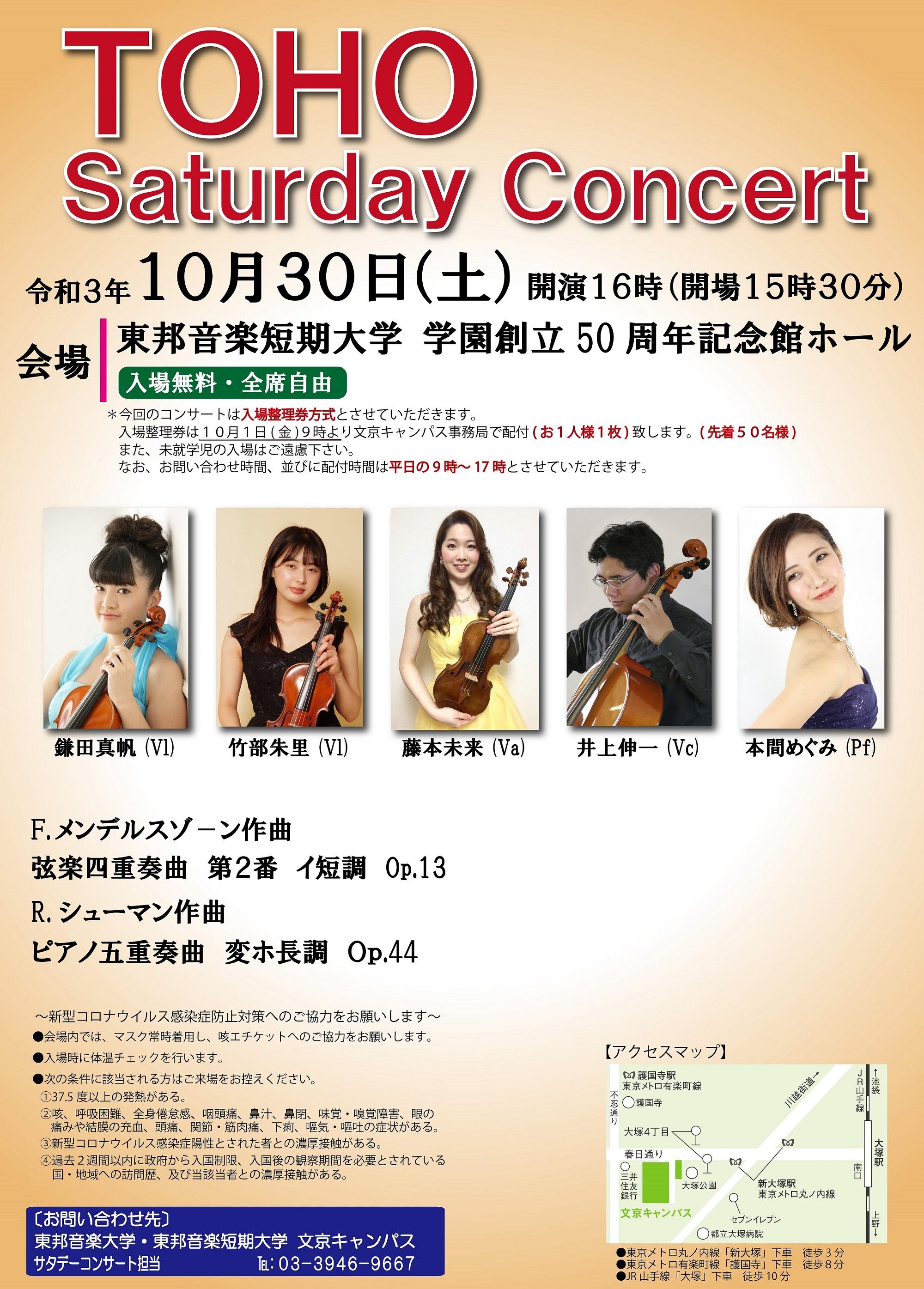 2021年10月30日(土) TOHO Saturday Concert