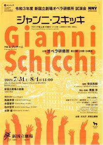令和3年度 新国立劇場オペラ研修所 試演会「ジャンニ・スキッキ」